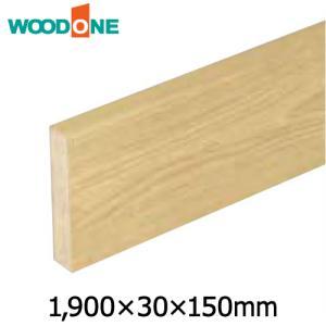 玄関廻り部材 玄関巾木  2950×90×150mm  センウッドワン WOODONE