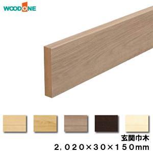 玄関廻り部材 玄関巾木 150タイプ  2020×30×150mm  ウッドワン WOODONE