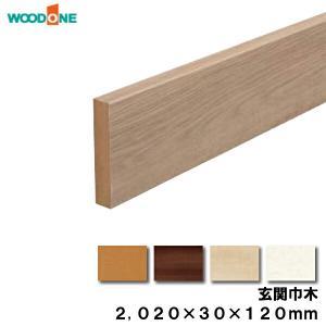 玄関廻り部材 玄関巾木 120タイプ  2020×30×120mm  ウッドワン WOODONE
