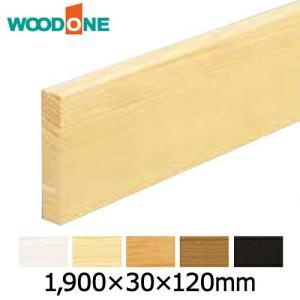 玄関廻り部材 玄関巾木  1900×30×120mm  WOODONE ウッドワン 床材 フローリン...