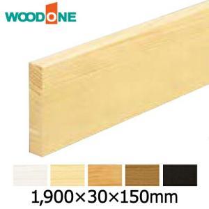 玄関廻り部材 玄関巾木  1900×30×150mm  自然塗料クリア色WOODONE ウッドワン ...