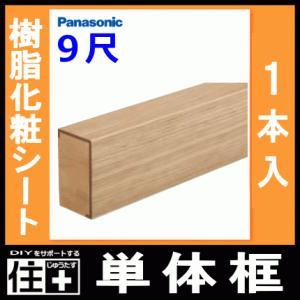 単体框(玄関框)9尺(90×150×2950mm・1本入)樹脂化粧シート 防滑仕様 KHE13 パナソニック|jyu-tus