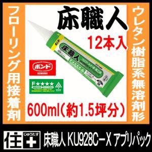 ボンド 床職人 KU928C-X アプリパック600 12本入 コニシ