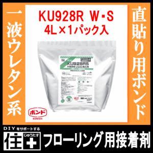 直貼り用フローリング接着剤・床用ボンドKU928R W・S 1液ウレタン樹脂系 4L(6kg)アルミ...