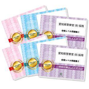 愛知県警察官(B)採用教養試験合格セット(6冊)|jyuken-senmon