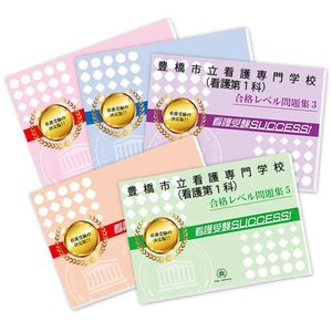 豊橋市立看護専門学校(看護第1科)・直前対策合格セット(5冊)|jyuken-senmon