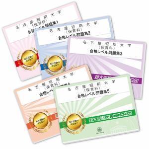 名古屋短期大学(保育科)・受験合格セット(5冊)...