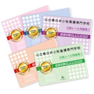 公立春日井小牧看護専門学校・直前対策合格セット(5冊) jyuken-senmon