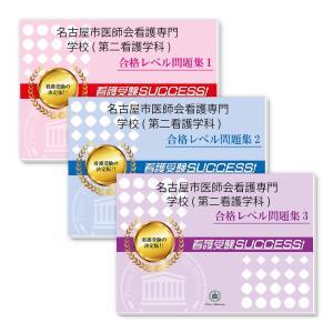 名古屋市医師会看護専門学校(第二看護学科)・受験合格セット(3冊)|jyuken-senmon