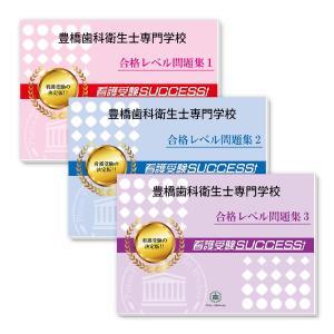 豊橋歯科衛生士専門学校・受験合格セット(3冊)|jyuken-senmon