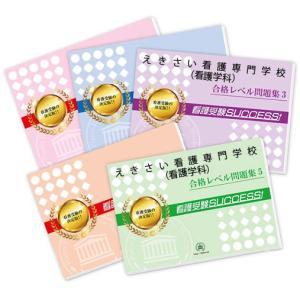 えきさい看護専門学校(看護学科)・受験合格セット(5冊)|jyuken-senmon