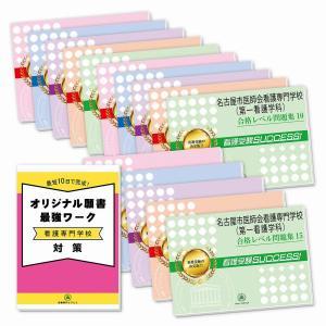 名古屋市医師会看護専門学校(第一看護学科)・2ヶ月対策合格セット(15冊)|jyuken-senmon