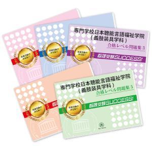 専門学校日本聴能言語福祉学院(義肢装具学科)・受験合格セット(5冊)|jyuken-senmon