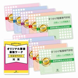 まつかげ看護専門学校・受験合格セット(10冊)|jyuken-senmon