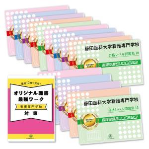 藤田保健衛生大学看護専門学校・2ヶ月対策合格セット(15冊)|jyuken-senmon