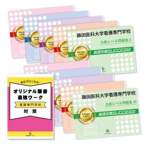 藤田保健衛生大学看護専門学校・受験合格セット(10冊)|jyuken-senmon