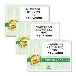 秋田県職員採用(大学卒業程度:行政)専門試験合格セット(3冊)|jyuken-senmon