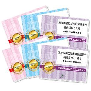 湯沢雄勝広域市町村圏組合職員採用(上級)教養試験合格セット(6冊) jyuken-senmon