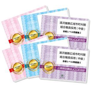 湯沢雄勝広域市町村圏組合職員採用(中級)教養試験合格セット(6冊)|jyuken-senmon