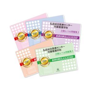 弘前病院附属看護学校・受験合格セット(5冊)