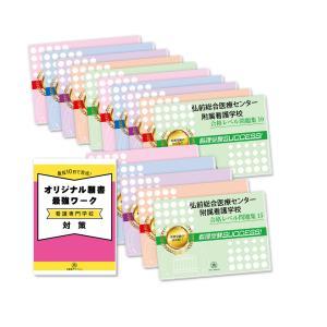 弘前病院附属看護学校・2ヶ月対策合格セット(15冊)|jyuken-senmon