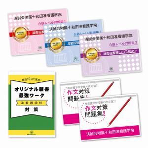 済誠会附属十和田准看護学院  ・受験合格セット(7冊)