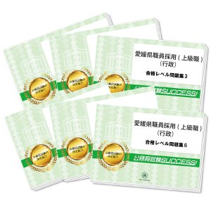 愛媛県職員採用(上級職:行政)専門試験合格セット(6冊)|jyuken-senmon