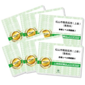 松山市職員採用(上級:事務系)専門試験合格セット(6冊)|jyuken-senmon