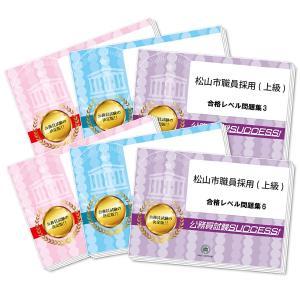 松山市職員採用(上級)教養試験合格セット(6冊)|jyuken-senmon