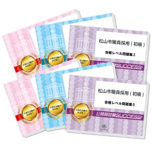 松山市職員採用(初級)教養試験合格セット(6冊)|jyuken-senmon