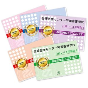 愛媛医療センター附属看護学校・直前対策合格セット(5冊)|jyuken-senmon