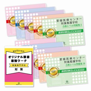 愛媛医療センター附属看護学校・受験合格セット(10冊)|jyuken-senmon