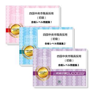 四国中央市職員採用(初級)教養試験合格セット(3冊) jyuken-senmon