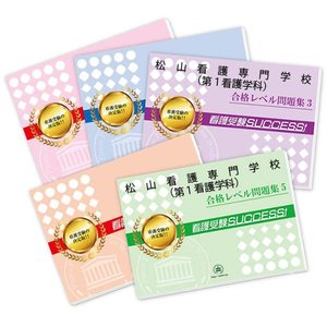 松山看護専門学校(第1看護学科)・直前対策合格セット(5冊)|jyuken-senmon