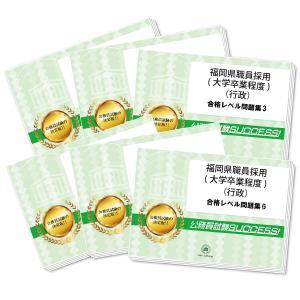 福岡県職員採用(大学卒業程度:行政)専門試験合格セット(6冊)|jyuken-senmon