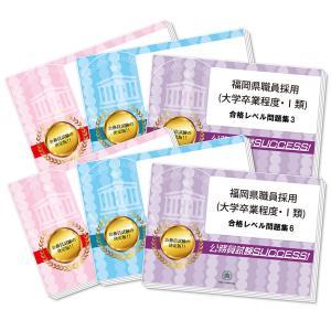 福岡県職員採用(大学卒業程度)教養試験合格セット(6冊)|jyuken-senmon