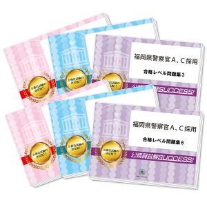 福岡県警察官A採用教養試験合格セット(6冊)|jyuken-senmon