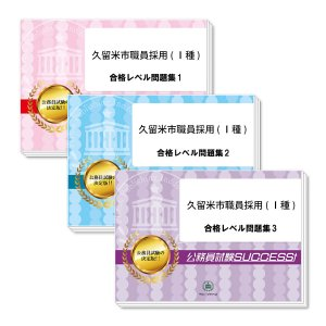 久留米市職員採用(I種)教養試験合格セット(3冊)|jyuken-senmon