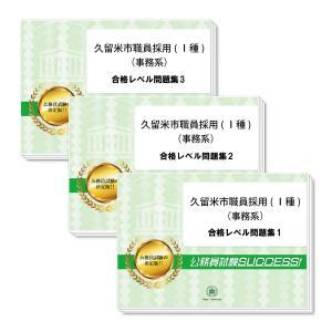 久留米市職員採用(I種:事務系)専門試験合格セット(3冊)|jyuken-senmon