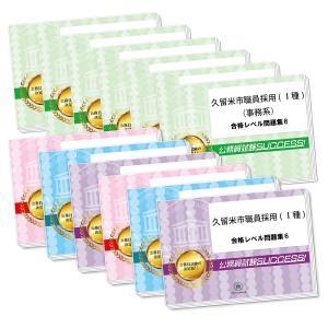 久留米市職員採用(I種)教養+(事務系)専門試験合格セット(12冊)|jyuken-senmon