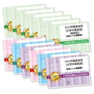 大川市職員採用(大学卒業程度)教養+(事務系)専門試験合格セット(12冊)|jyuken-senmon