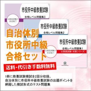 行橋市職員採用(中級)教養試験合格セット(3冊)|jyuken-senmon