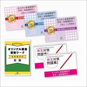 北九州小倉看護専門学校(准看護師科)・受験合格セット(5冊)|jyuken-senmon