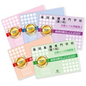 福岡看護専門学校(第1科)・受験合格セット(5冊)|jyuken-senmon