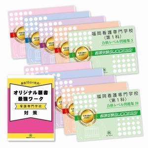 福岡看護専門学校(第1科)・受験合格セット(10冊)|jyuken-senmon