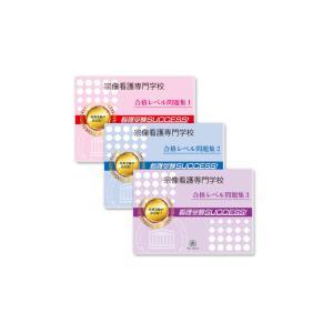 宗像看護専門学校・受験合格セット(5冊)|jyuken-senmon