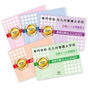 専門学校 北九州看護大学校・直前対策合格セット(5冊) jyuken-senmon