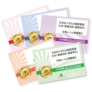 日本赤十字九州国際看護大学(看護学部・看護学科)・直前対策合格セット(5冊)