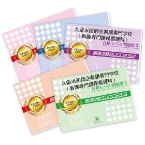 久留米医師会看護専門学校(看護専門課程看護科)・受験合格セット(5冊)|jyuken-senmon