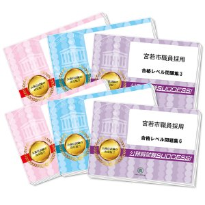 宮若市職員採用教養試験合格セット(6冊)|jyuken-senmon